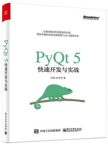 PyQt5快速开发与实战