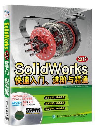 SolidWorks 2017快速入门、进阶与精通(配全程视频教程)