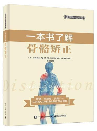一本书了解骨骼矫正