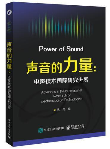 声音的力量(电声技术国际研究进展)