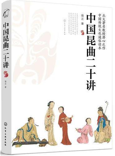 中国昆曲二十讲
