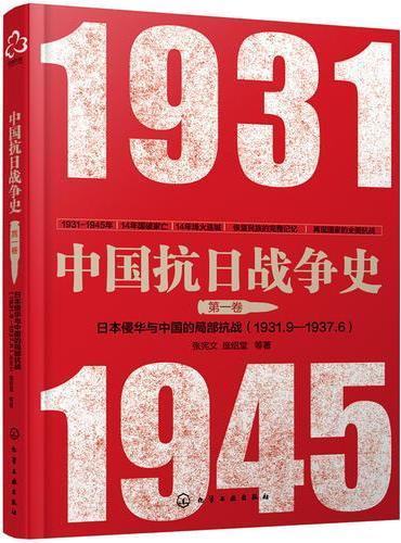 中国抗日战争史·第一卷,日本侵华与中国的局部抗战(1931年9月--1937年6月)