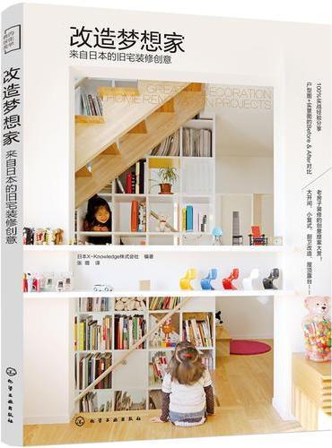 改造梦想家:来自日本的旧宅装修创意