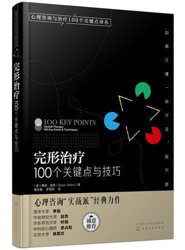 完形治疗:100个关键点与技巧