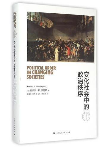变化社会中的政治秩序(东方编译所译丛)
