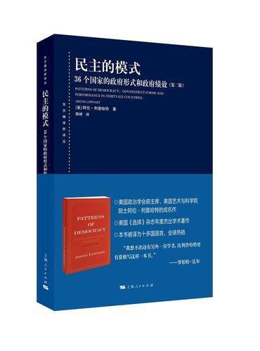 民主的模式--36个国家的政府形式和政府绩效(第二版)(东方编译所译丛)