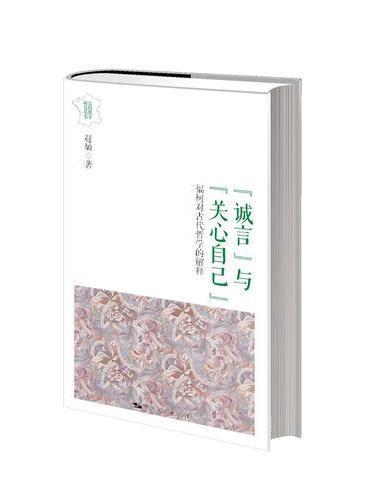 诚言与关心自己--福柯对古代哲学的解释(法国哲学研究丛书.学术文库)