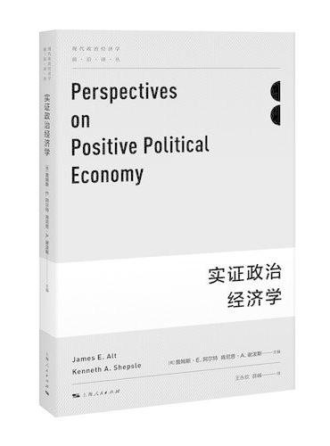 实证政治经济学