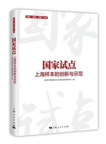 """国家试点:上海样本的创新与示范(""""理论·现实·经验""""丛书)"""