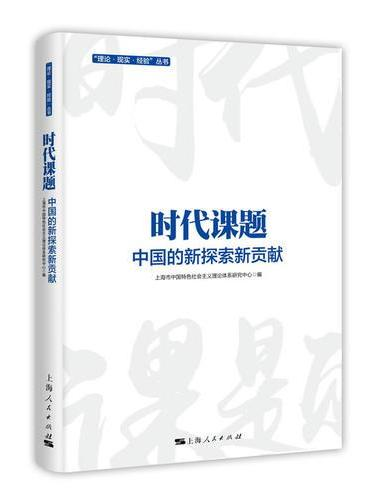 """时代课题:中国的新探索新贡献(""""理论·现实·经验""""丛书)"""