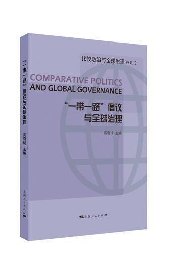 """""""一带一路""""倡议与全球治理(比较政治与全球治理)"""