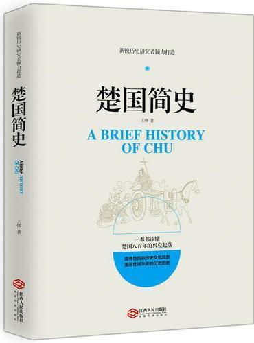 楚国简史:新锐历史研究者倾力打造
