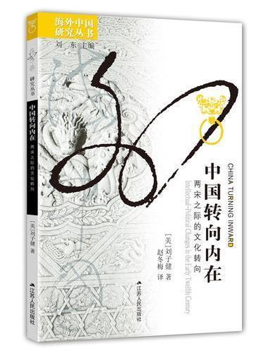 中国转向内在:两宋之际的文化转向