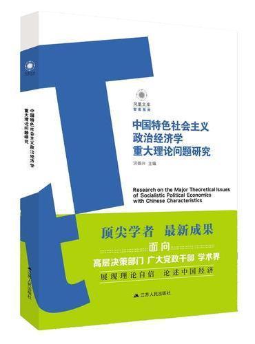中国特色社会主义政治经济学重大理论问题研究