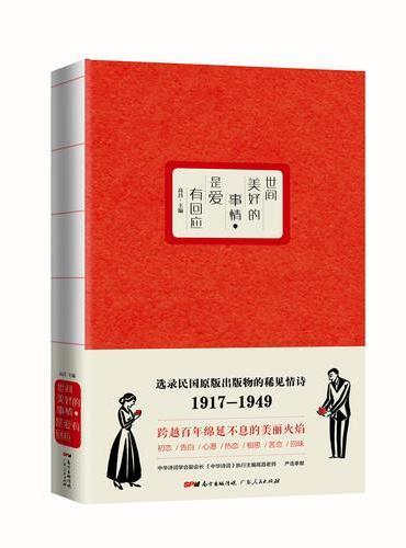 世间美好的事情,是爱有回应(锁线裸脊精装,双色印刷;选录1917-1949年民国原版出版物的稀见情诗!)