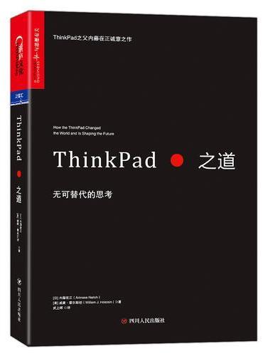 ThinkPad之道:无可替代的思考