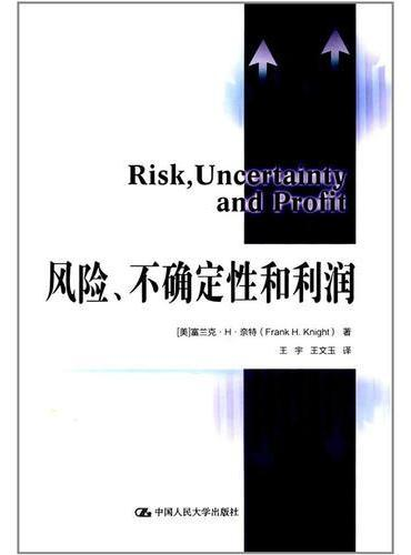 风险、不确定性和利润