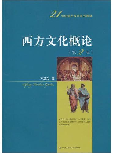 西方文化概论(第2版)(21世纪通才教育系列教材)