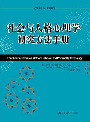 社会与人格心理学研究方法手册(心理学译丛·教材系列)