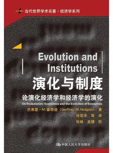 演化与制度:论演化经济学和经济学的演化(当代世界学术名著·经济学系列)