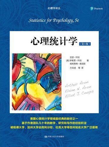 心理统计学(第5版)(心理学译丛·教材系列)