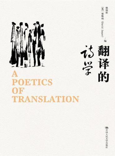 翻译的诗学