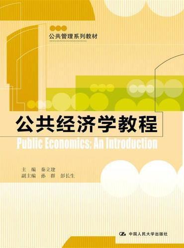公共经济学教程(公共管理系列教材)