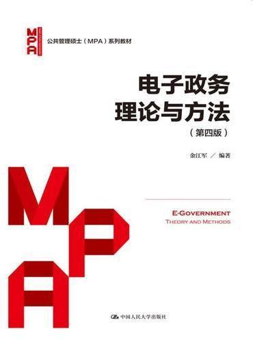 电子政务理论与方法(第四版)(公共管理硕士(MPA)系列教材)