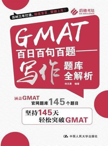GMAT百日百句百题——写作题库全解析