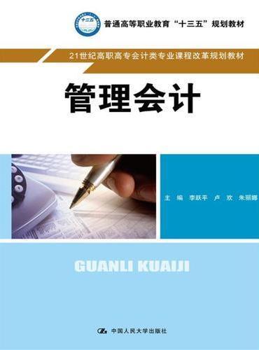 管理会计(21世纪高职高专会计类专业课程改革规划教材)