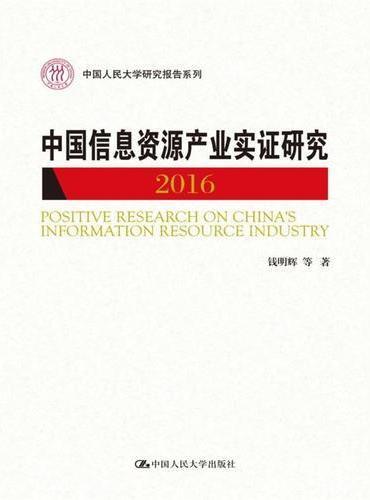 中国信息资源产业实证研究(2016)(中国人民大学研究报告系列)