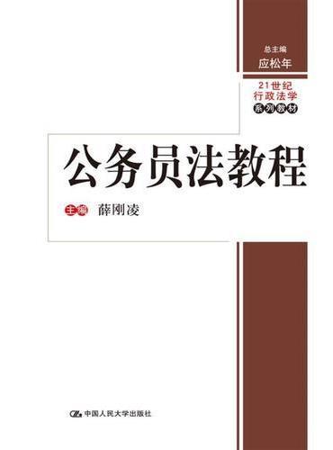 公务员法教程(21世纪行政法学系列教材)