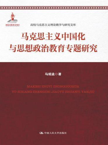 马克思主义中国化与思想政治教育专题研究(高校马克思主义理论教学与研究文库)