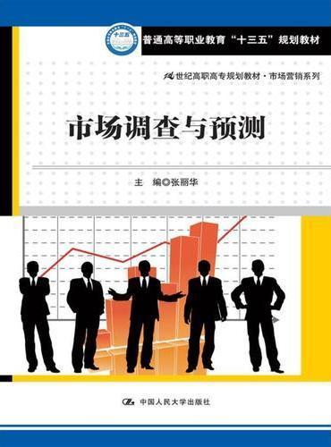 市场调查与预测(21世纪高职高专规划教材·市场营销系列)