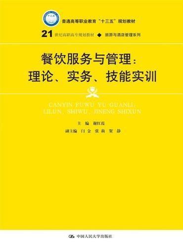 餐饮服务与管理:理论、实务、技能实训(21世纪高职高专规划教材·旅游与酒店管理系列)