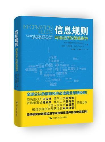 信息规则----网络经济的策略指导