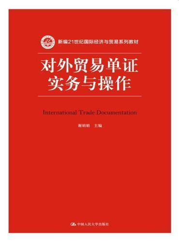 对外贸易单证实务与操作(新编21世纪国际经济与贸易系列教材)