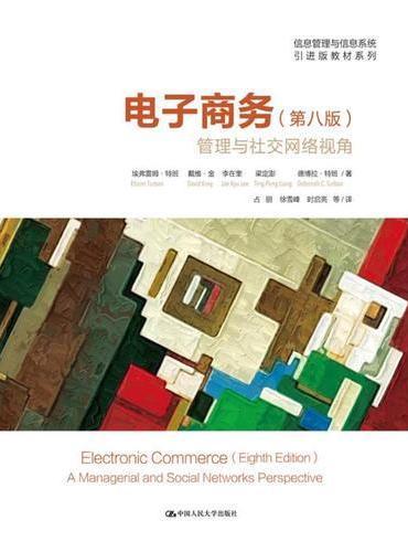 电子商务——管理与社交网络视角(第八版)
