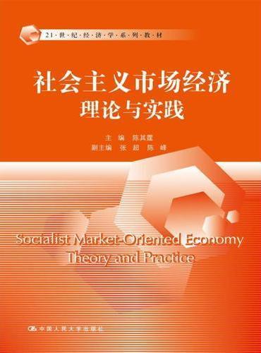 社会主义市场经济理论与实践(21世纪经济学系列教材)