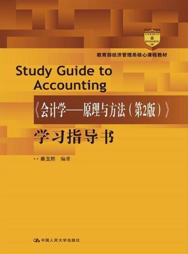 《会计学---原理与方法(第2版)》学习指导书(教育部经济管理类核心课程教材)