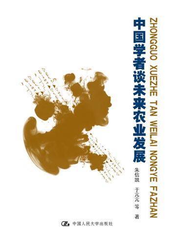 中国学者谈未来农业发展