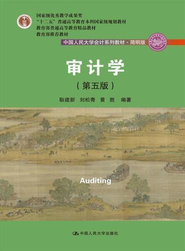 审计学(第五版)(中国人民大学会计系列教材·简明版)