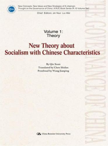 """中国特色社会主义新论(英文版)(""""治国理政新理念新思想新战略""""研究丛书)"""