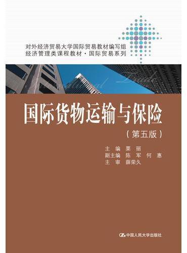 国际货物运输与保险(第五版)(经济管理类课程教材·国际贸易系列)