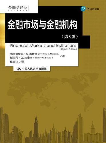 金融市场与金融机构(第8版)(金融学译丛)