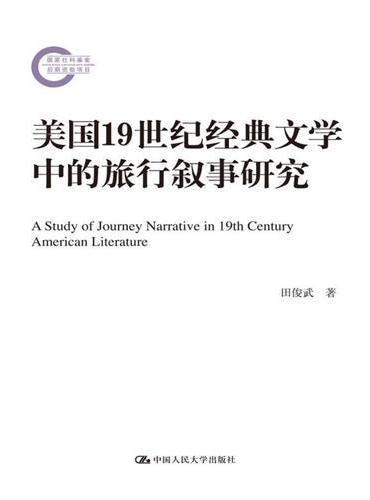 美国19世纪经典文学中的旅行叙事研究