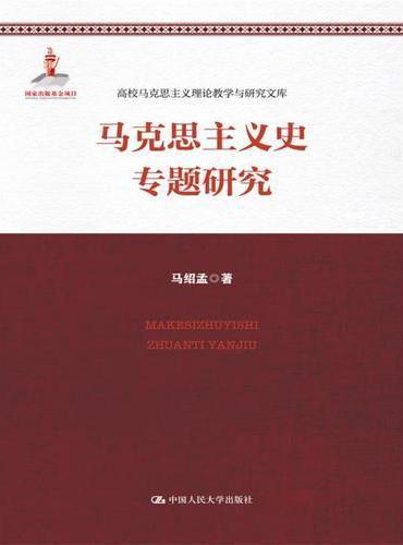 马克思主义史专题研究(高校马克思主义理论教学与研究文库)