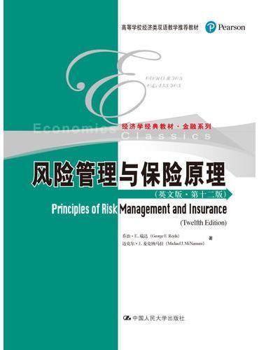 风险管理与保险原理(第十二版)(高等学校经济类双语教学推荐教材·经济学经典教材·金融系列)