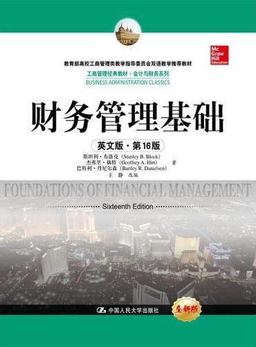 财务管理基础(英文版·第16版)(工商管理经典教材·会计与财务系列)