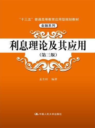 """利息理论及其应用(第三版)(""""十三五""""普通高等教育应用型规划教材·金融系列)"""
